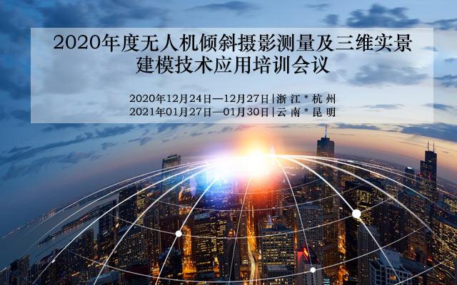 【12月/1月】無人機傾斜攝影測量及三維實景建模技術應用