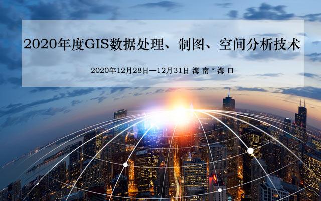 【12月】GIS數據處理、制圖、空間分析技術