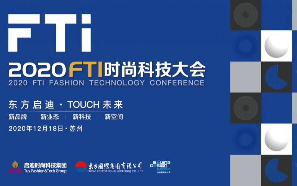 2020FTI时尚科技大会