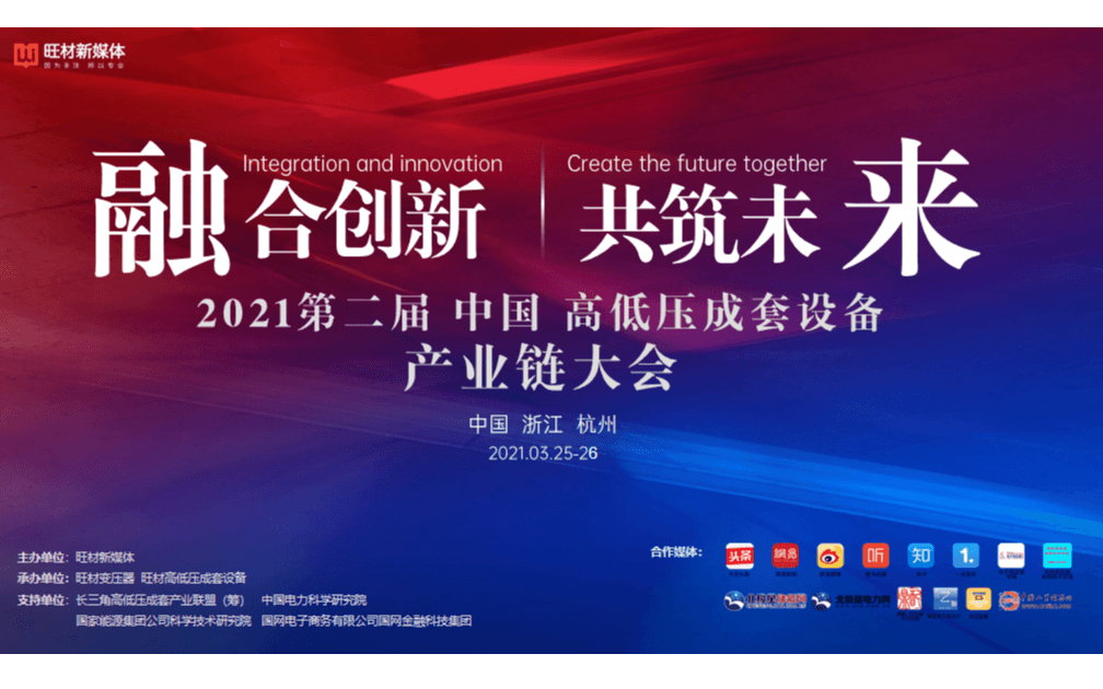 2021第二屆中國高低壓成套設備產業鏈大會