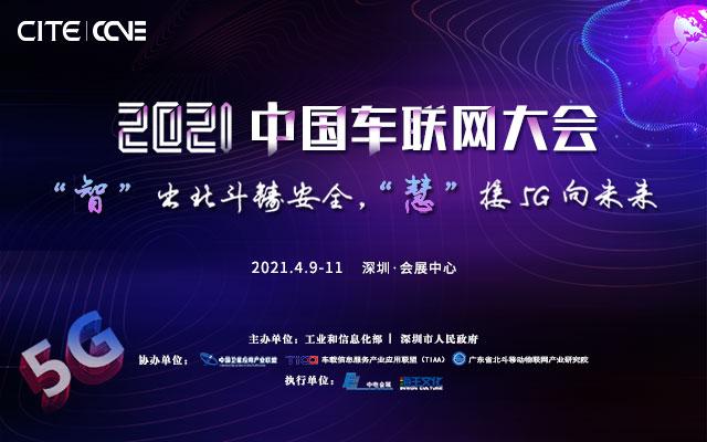 2021中国车联网大会暨汽车安全技术峰会