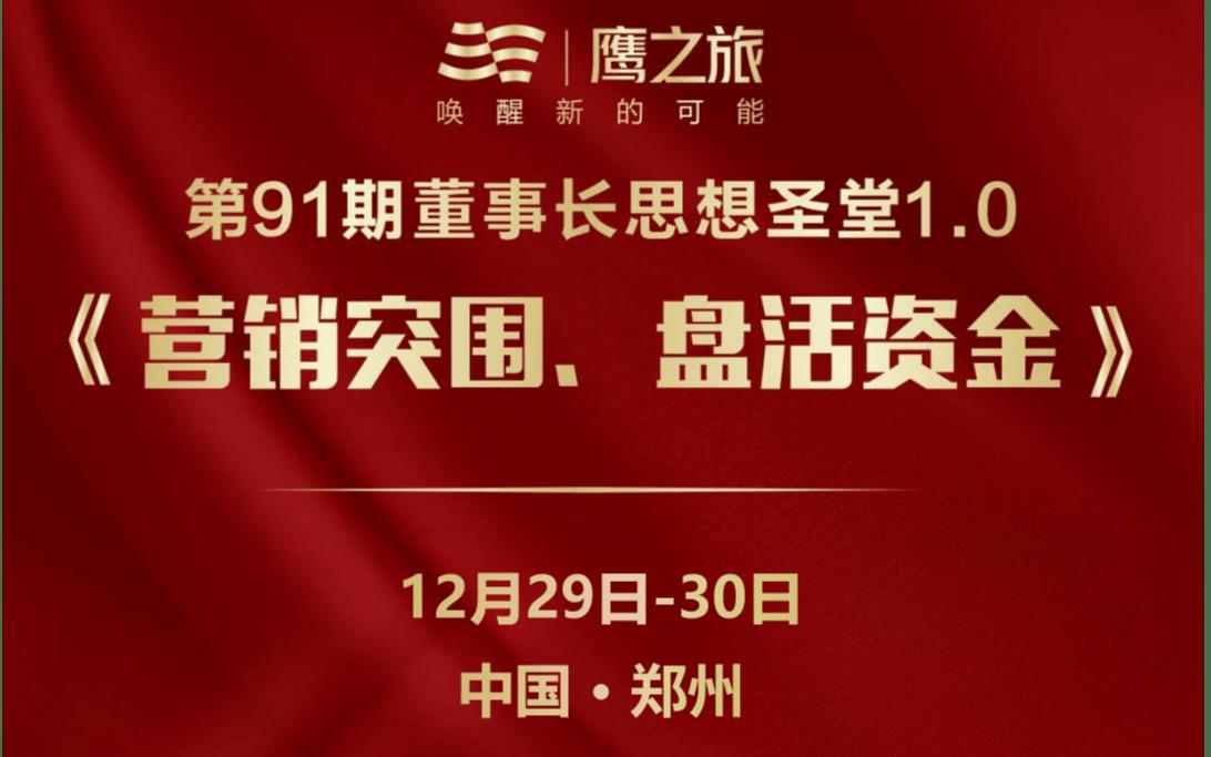 房地產商業車位去庫存12月鄭州培訓班