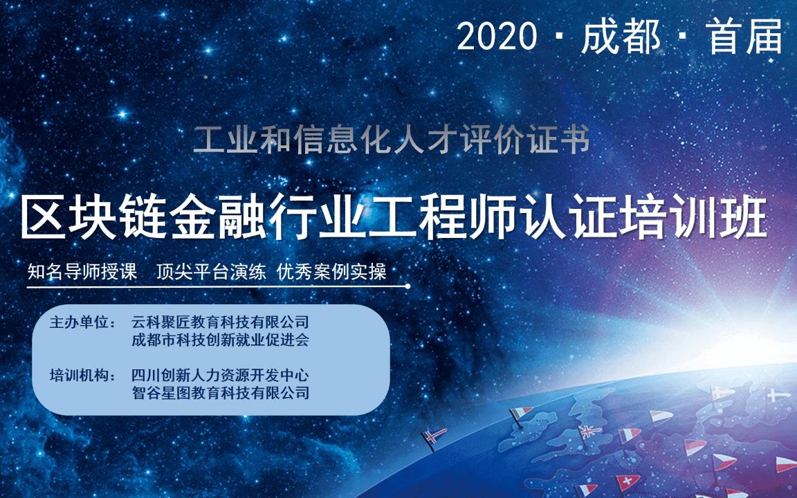 2020区块链金融行业工程师培训班(12月成都班)