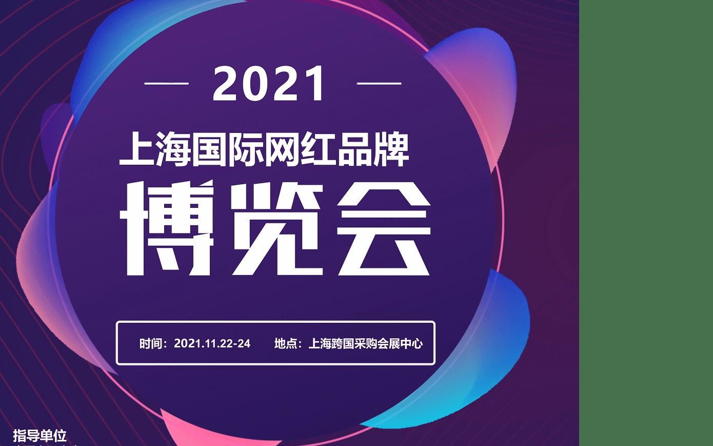 2021上海国际网红品牌博览会