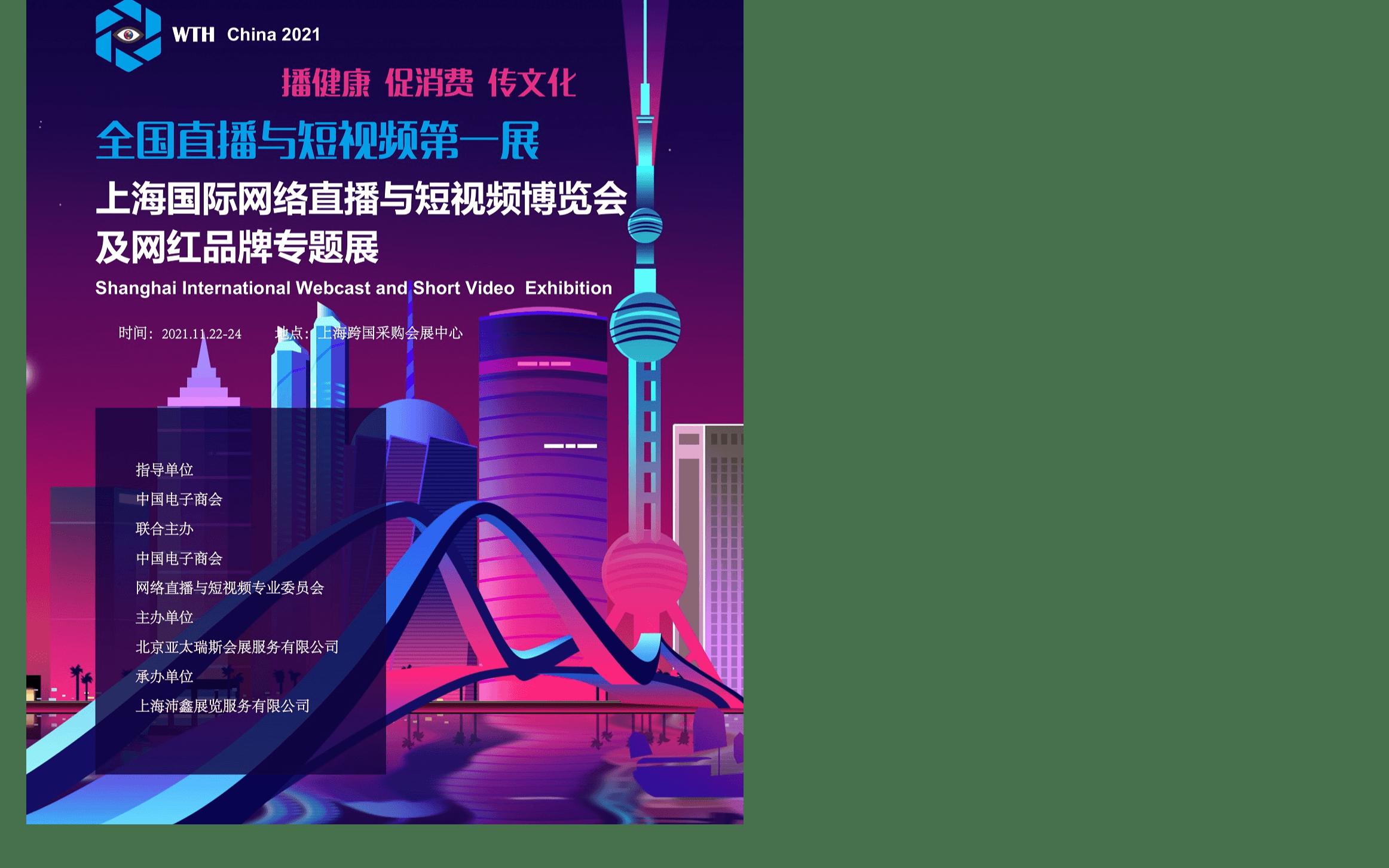 2021上海国际网络直播与短视频博览会