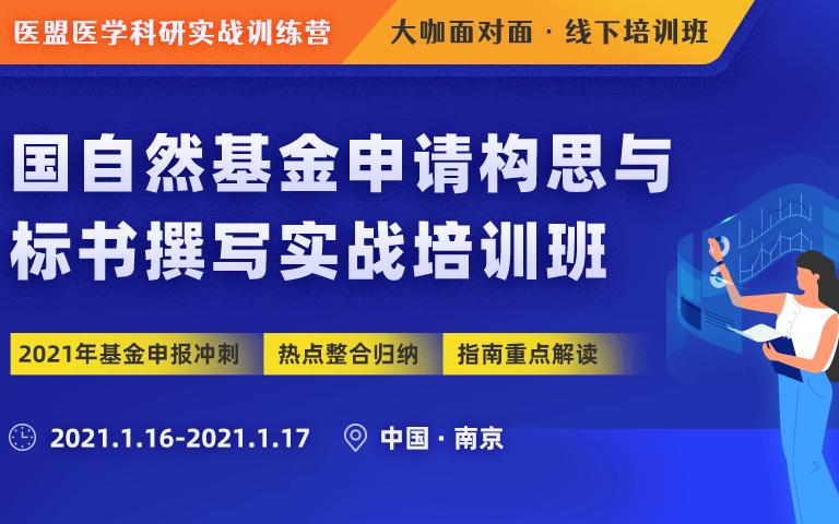 【2021年1月.南京 】國自然基金申請構思 與標書撰寫實戰沖刺班