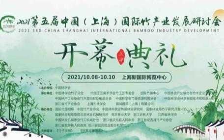 2021中国(上海)竹产业发展学术研讨会