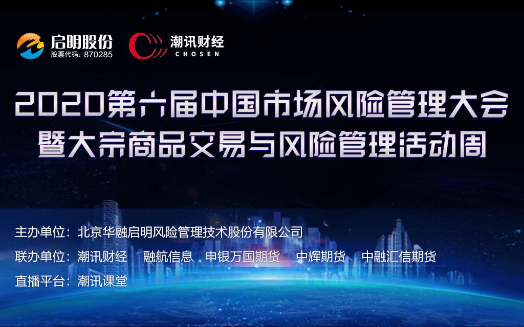 2020第六届中国市场风险管理大会 暨大宗商品交易与风险管理活动周