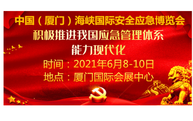 2021中国海峡国际安全应急博览会