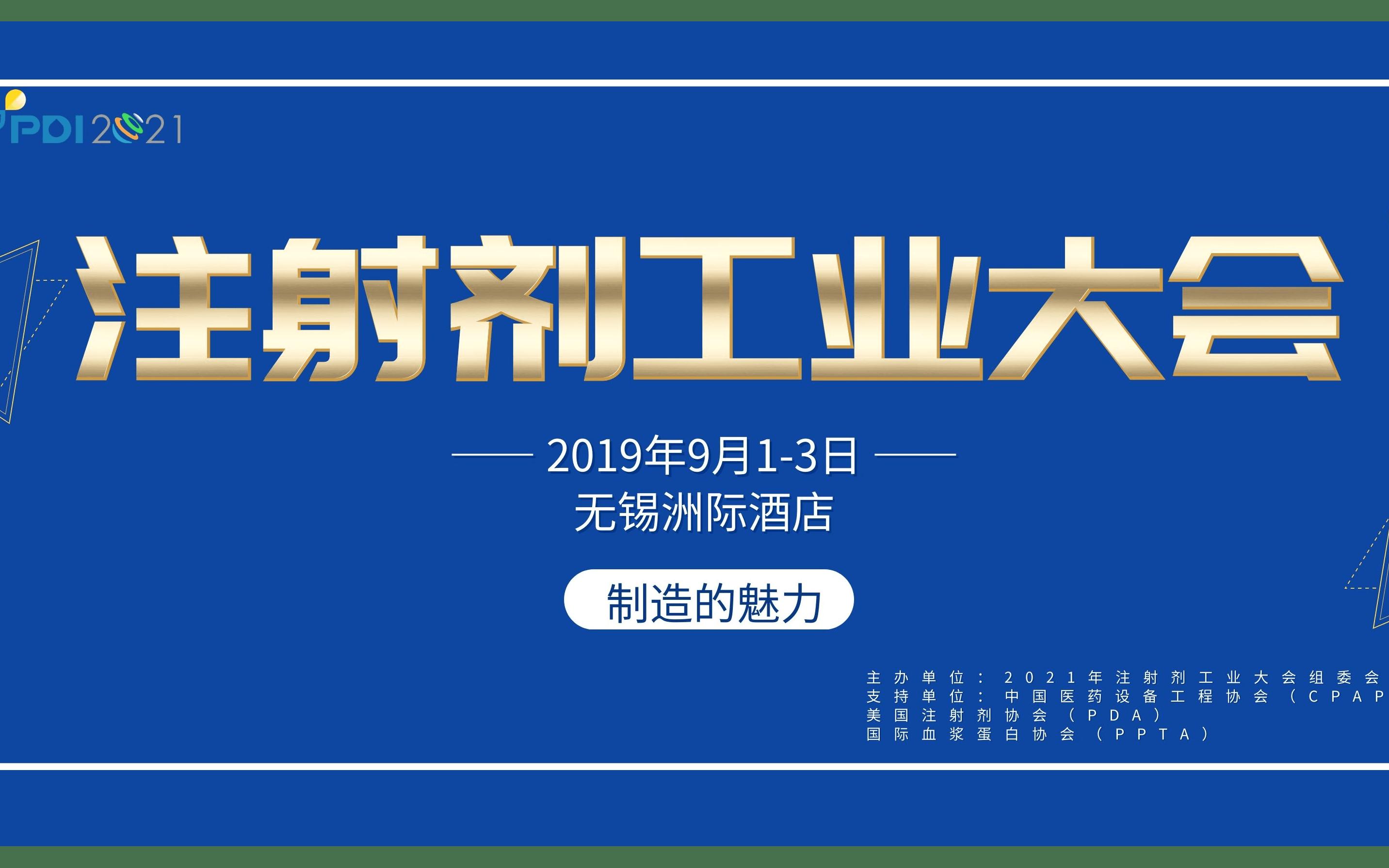 PDI2021年注射剂工业大会