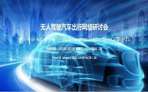 2021无人驾驶汽车出行网络研讨大会