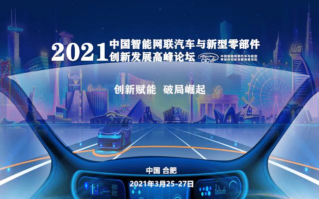 第三届中国智能网联汽车与新型零部件创新发展论坛