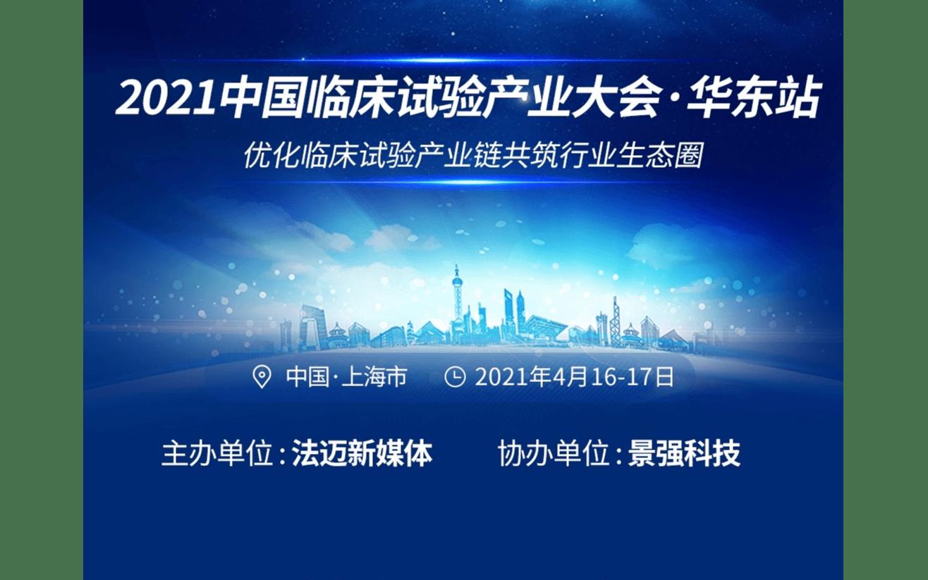 2021中国临床试验产业大会.华东站