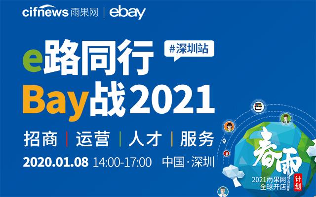 e路同行 Bay战2021-深圳站