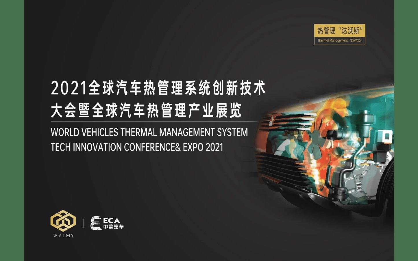 2021全球汽車熱管理系統創新技術大會暨全球汽車熱管理產業展覽