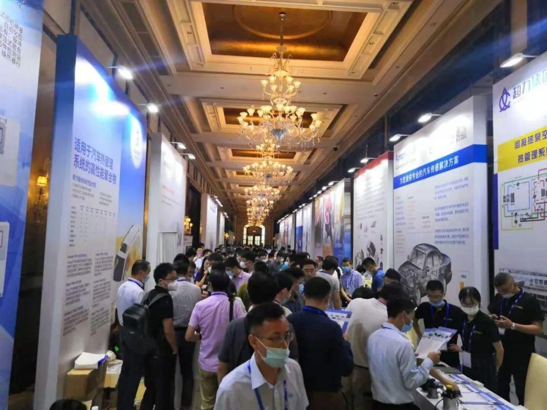 2021全球汽车热管理系统创新技术大会暨全球汽车热管理产业展览