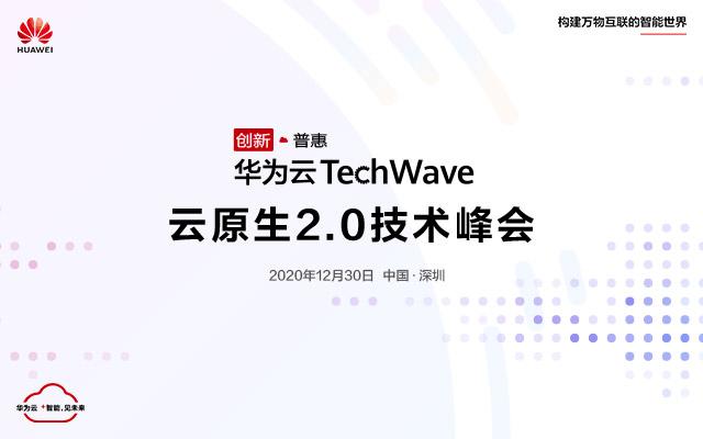 华为云TechWave云原生2.0技术峰会