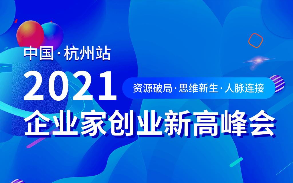 2021《企业家创业新高峰会》杭州站,资源破局、思维新生、人脉连接