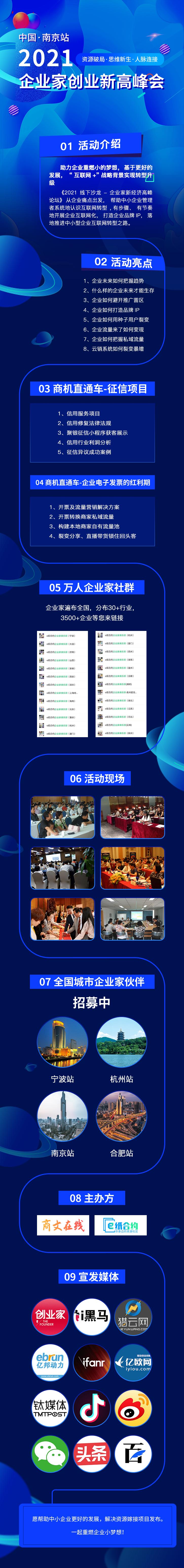 2021《企业家创业新高峰会》南京站,品牌IP打造,私域流量变现、企业人脉对接