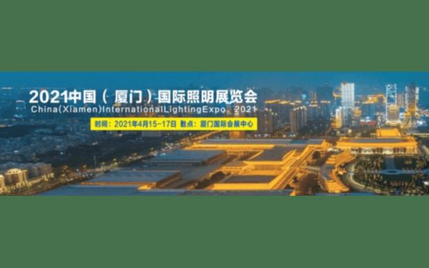 2021厦门LED智能照明展览会及论坛
