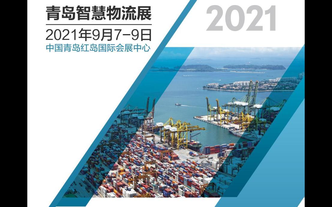 2021中国青岛国际智慧物流装备与技术展览会