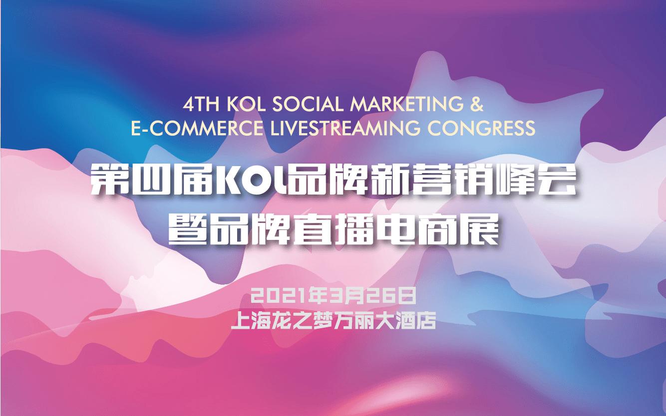 第四届KOL品牌新营销峰会暨品牌直播电商展 摩潮直播带货节