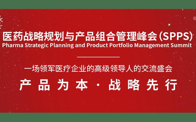 双旦礼遇季SPPS2021 | 医药战略规划与产品组合管理峰会