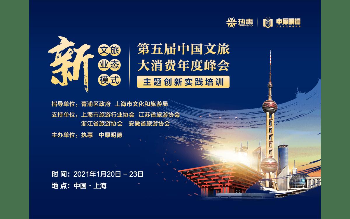 第五届中国文旅大消费年度峰会