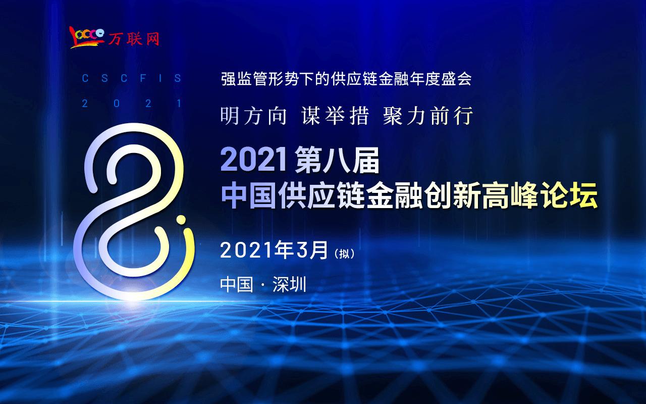 2021第八屆中國供應鏈金融創新高峰論壇