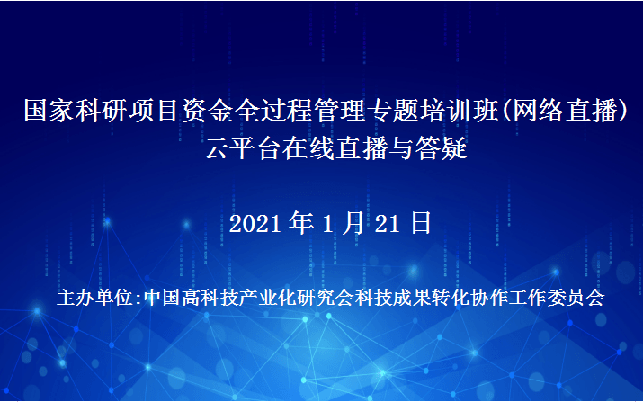 国家科研项目资金全过程管理专题培训班(1月21日网络直播)