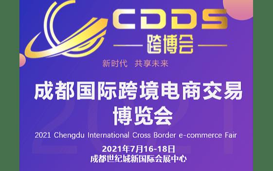 2021成都国际跨境电商交易博览会暨丝路国际合作发展论坛