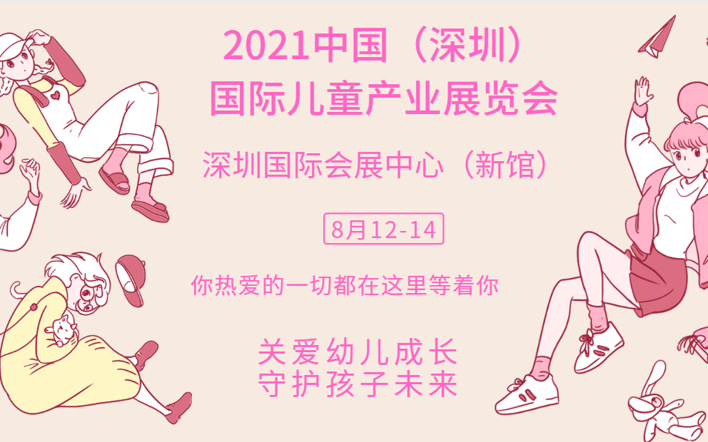 2021中国(深圳)童博会