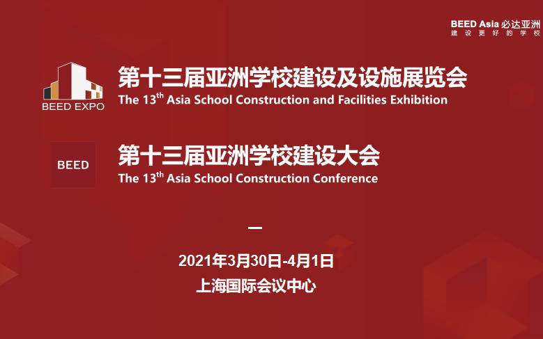第十三届亚洲学校建设及设施展览会 第十三届亚洲学校建设大会