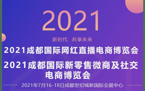 2021成都网红直播电商博览会 2021成都新零售微商及社交电商博览会