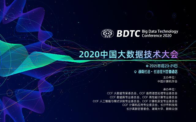 2020中国大数据技术大会(2020BDTC)