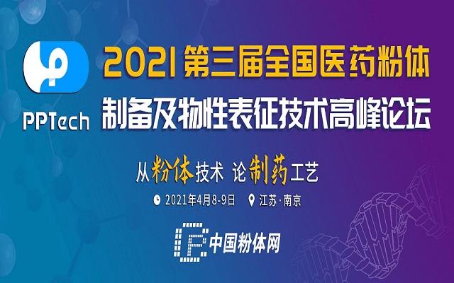 2021第三届全国医药粉体制备及物性表征技术高峰论坛