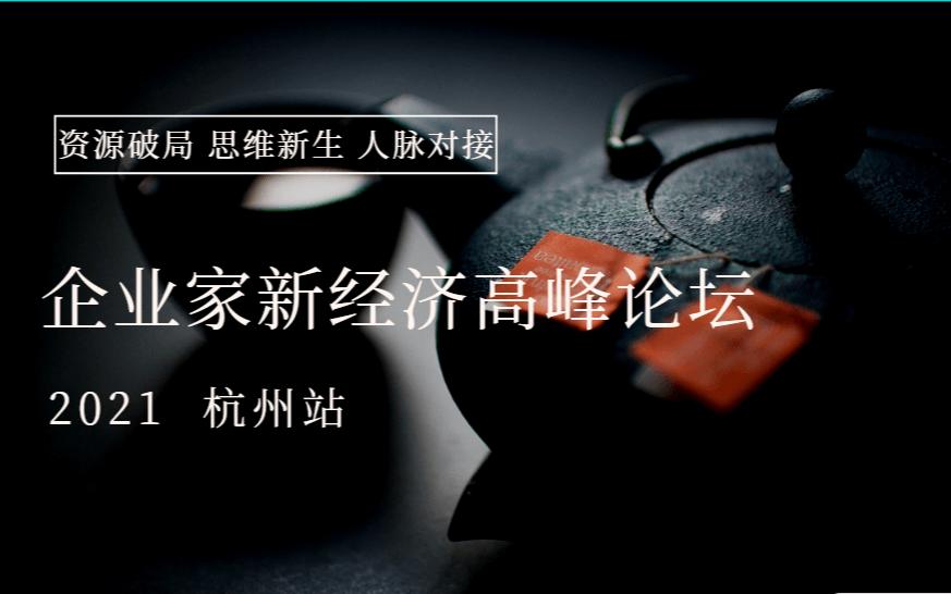 企業家新經濟高峰論壇-杭州站