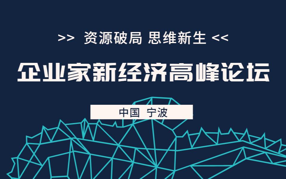 企业家新经济高峰论坛-宁波站