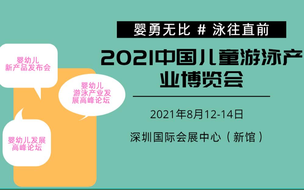 2021大湾区婴幼儿游泳产业展览会