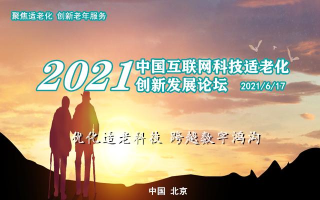 中国互联网科技适老化创新发展高峰论坛
