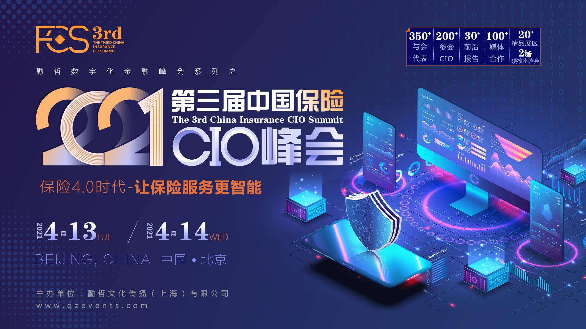 FCS 2021第三屆中國保險CIO峰會