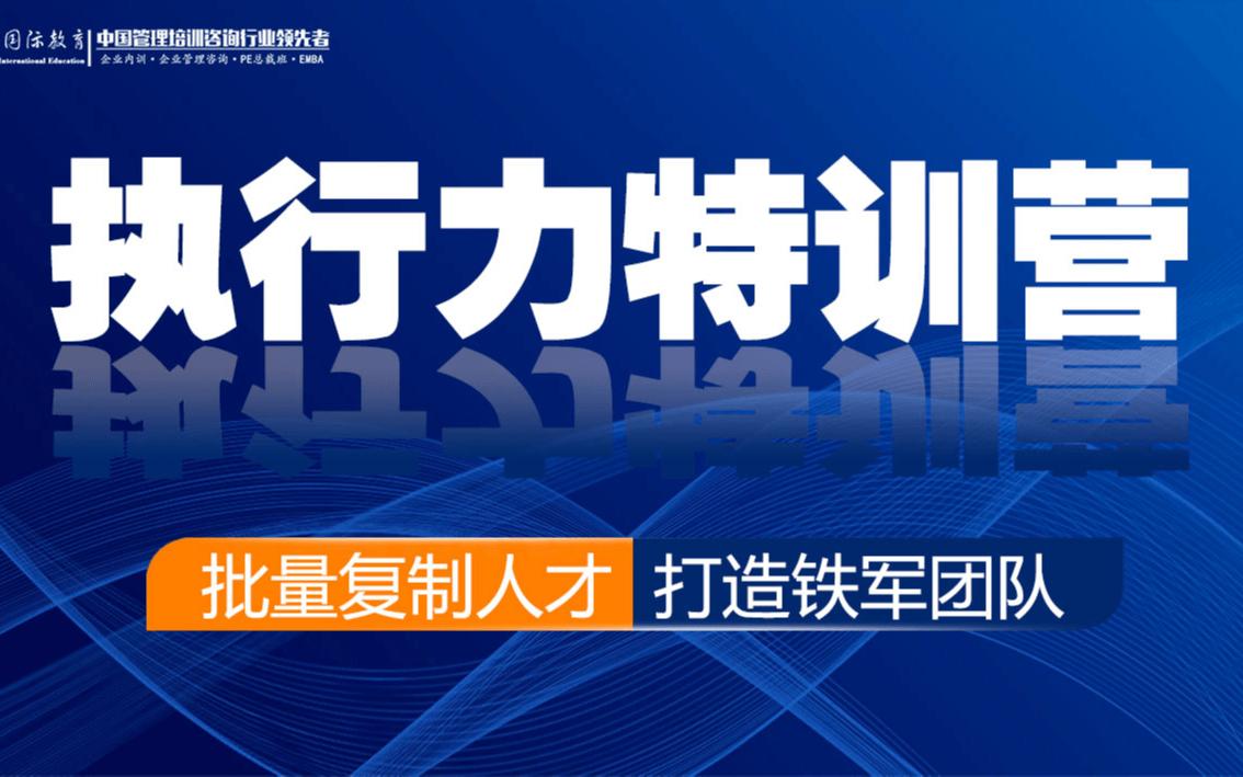 【重庆执行力特训营】批量复制人才,打造铁军团队