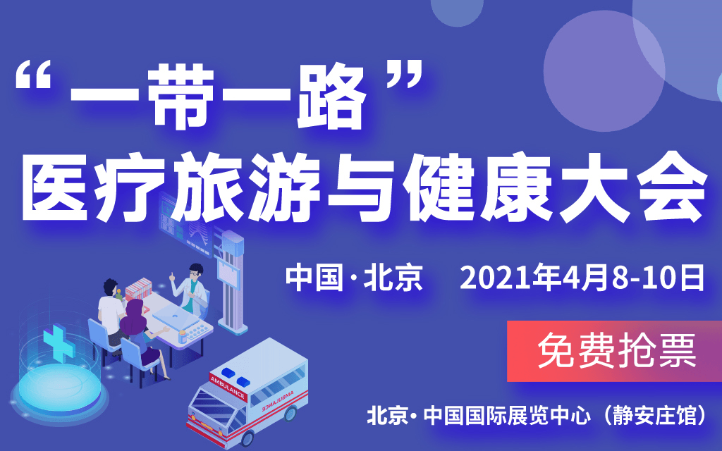 2021第十六届北京国际医疗旅游暨健康产业大会