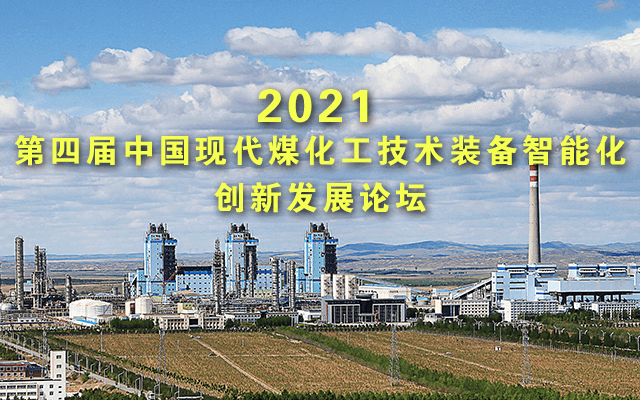 第四届中国现代煤化工技术装备智能化创新发展论坛