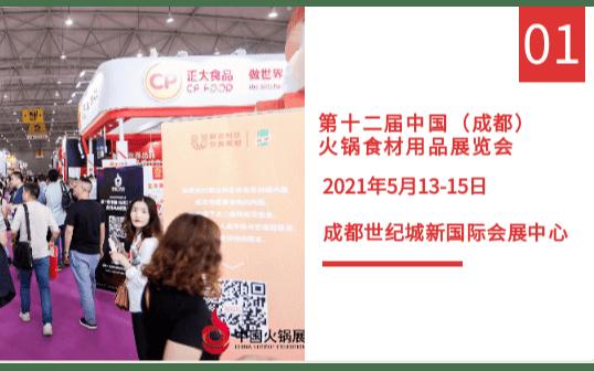 2021第十二届中国(成都)火锅食材用品展览会