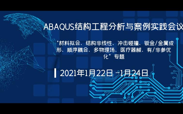 ABAQUS结构工程分析与案例实践会议