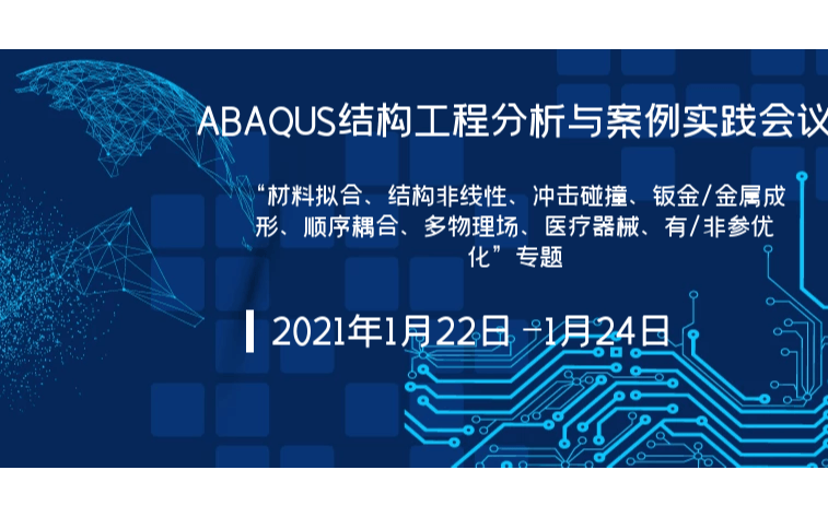 ABAQUS結構工程分析與案例實踐會議