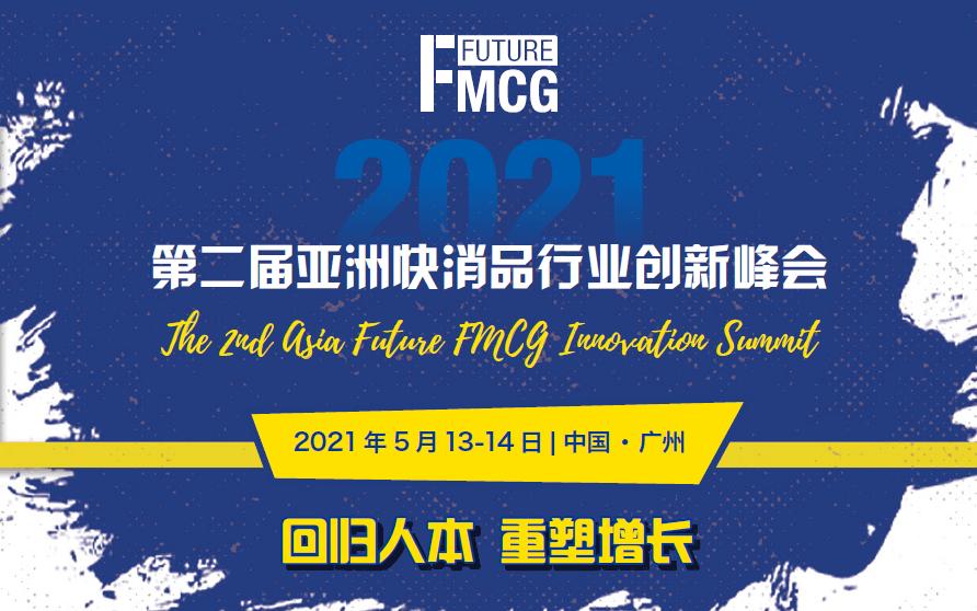 2021第二届亚洲快消品行业创新峰会(FMCG2021)