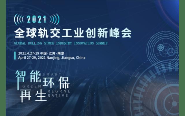 2021全球軌交工業創新峰會
