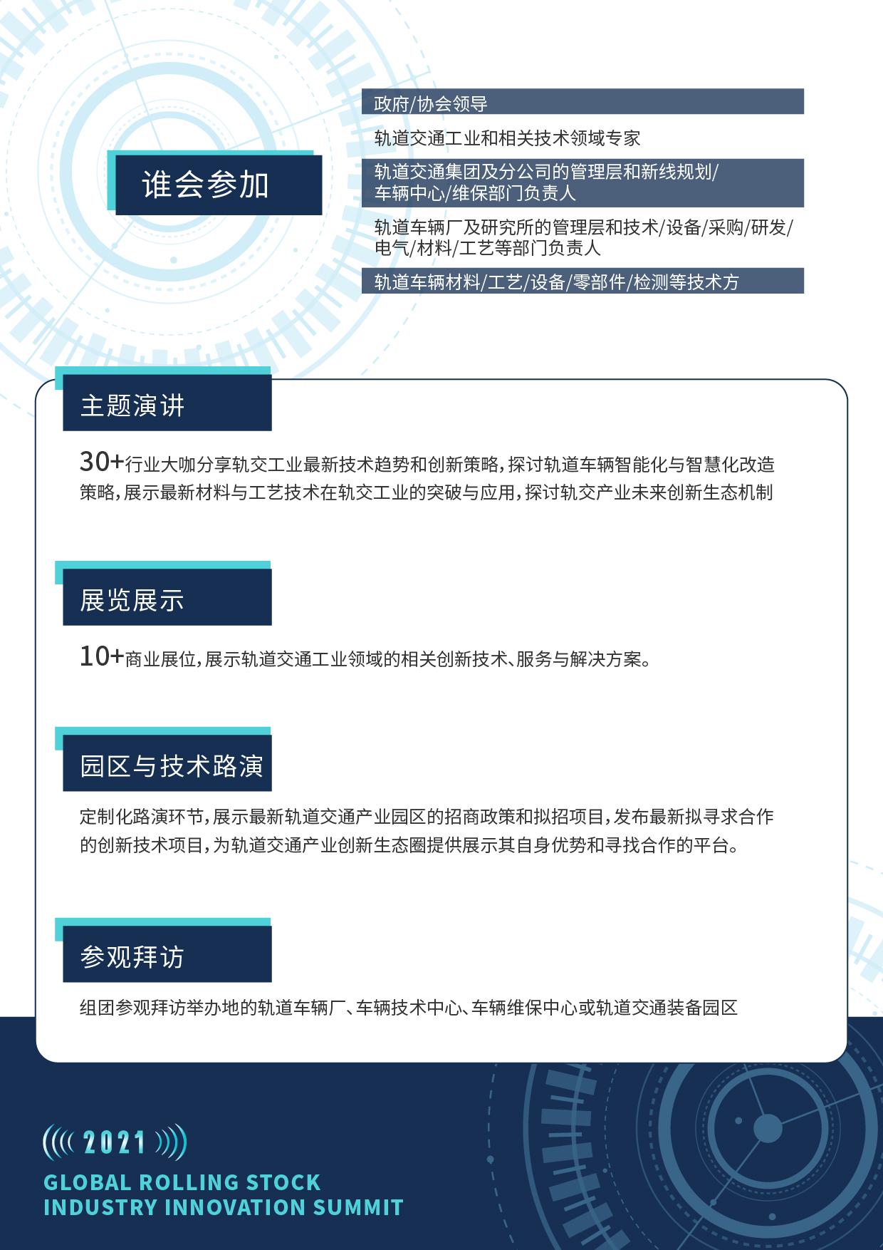 2021全球轨交工业创新峰会